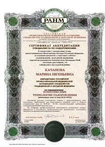 Сертификат аккредитации руководителя центра