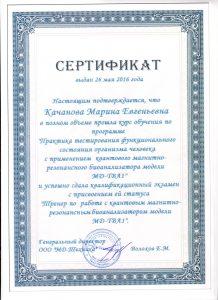 Сертификат специалиста по Биоанализатору