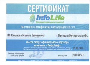Сертификат представителя ИнфоЛайф