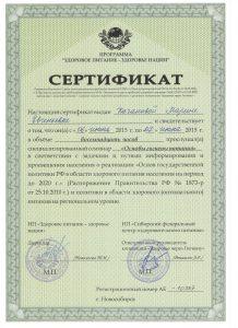 Сертификат специалиста по ОФП