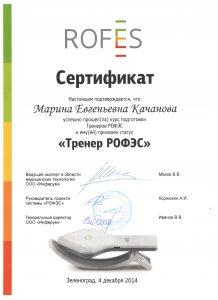 Сертификат тренера по Rofes