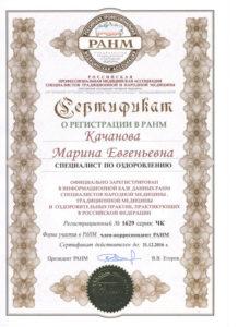 Cертификат специалиста по оздоровлению от РАНМ Качанова М.Е.