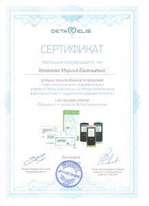 Сертификат специалиста по DeVita-технологиям на Качанову М.Е.