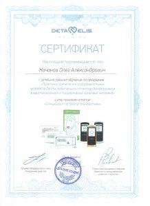 Сертификат специалиста по DeVita технологиям на Качанова О.А.