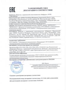 Таможенная декларация на Rofes