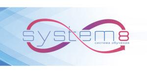 Обучение от Welldeta: система обучения System 8