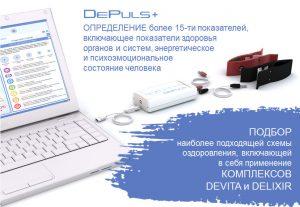 Программно-аппаратный комплекс DePuls+