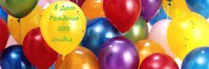 Welldeta - Скидка в день рождения