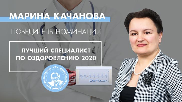 лучший специалист по оздоровлению Качанова Марина