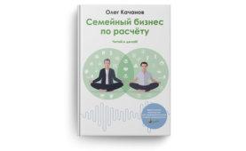 Книга «Семейный бизнес по расчёту»